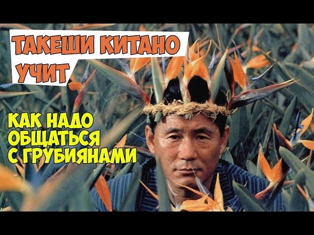 Такеши Китано учит как вести себя с грубиянами