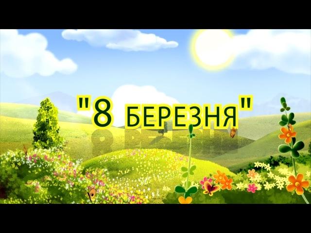 Свято ВЕСНИ. Дитсадочок №10. м. Овруч. 2018р.