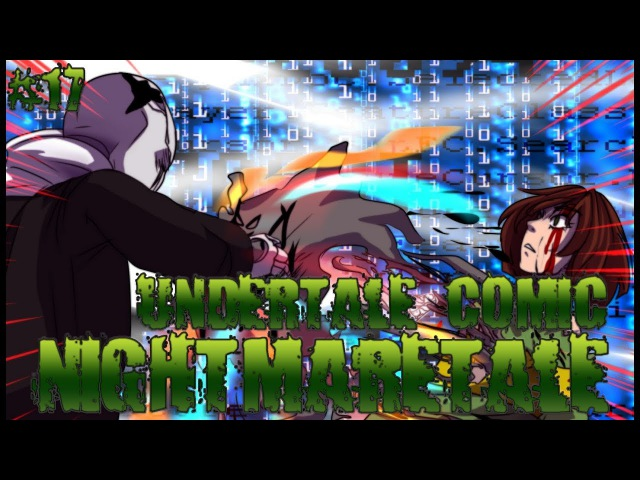 (undertale comic) Nightmaretale 17   Русский дубляж [RUS]