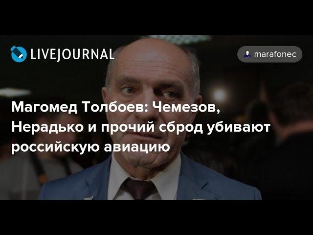 Росавиацию КРЫШУЕТ ЦРУ или ФБР. Магомед Толбоев о главном виновнике гибели Ан-148.