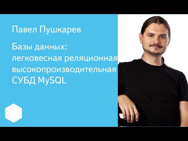 016. Базы данных: легковесная реляционная высокопроизводительная СУБД MySQL - Павел ...