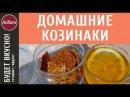 Кунжутные козинаки домашнего приготовления 0