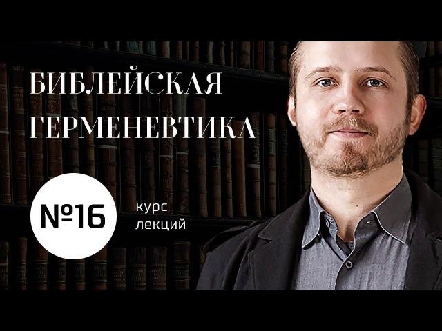 №16 Библейская герменевтика Толкования на Литургию Максим Исповедник