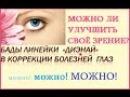 Dnaclub® Продукция линейки Диэнай в биокоррекции болезней глаз