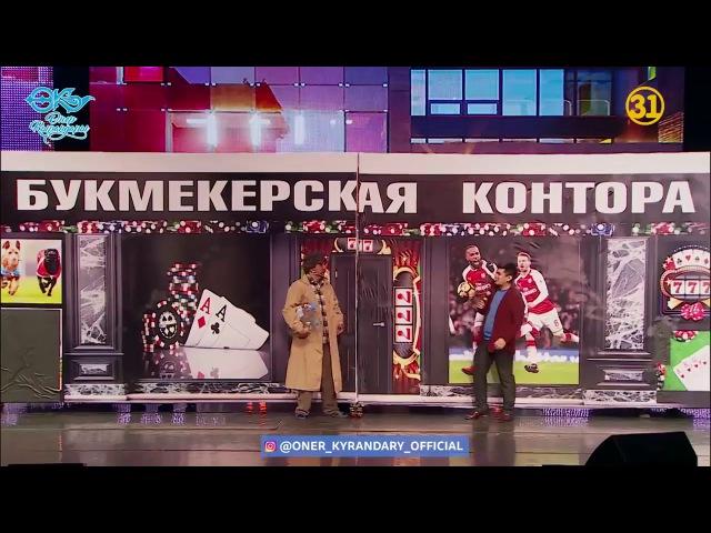 ӨНЕР ҚЫРАНДАР ЖАҢА ҚОЙЛЫМ БОРЯ БРАТ 2018