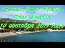 Южный берег Крыма , Форос. Прогулка по парку Фороса 10 сентября 2017 года. Crimea Russia.