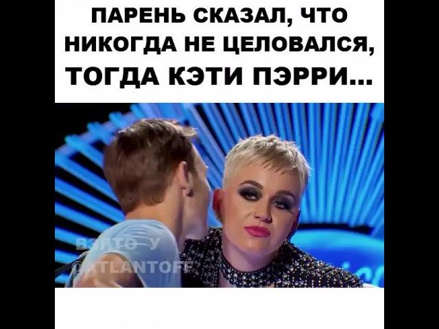 """ВРЕМЯ ПОРЖАТЬ😂 on Instagram: """"Ах Кэти Кэти😍"""""""