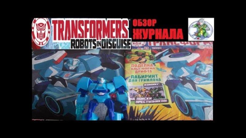 Трансформеры роботы под прикрытием (Обзор журнала)