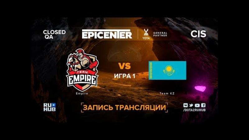 Empire vs Team KZ, EPICENTER XL CIS, game 1 [Adekvat, LighTofHeaveN]