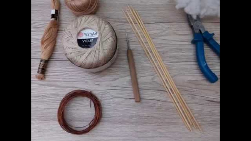 Как связать куклу крючком, часть1 материалы и инструменты