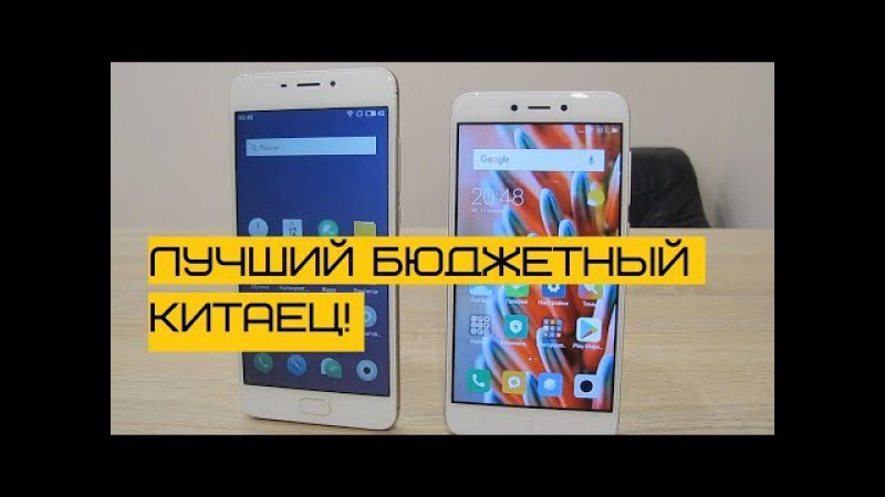 Xiaomi VS Meizu! Redmi 4x против M6! Выбираем народный смартфон!