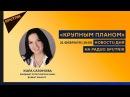 Крупным планом / 21.02.18 Обсуждаем новости дня с Кирой Сазоновой