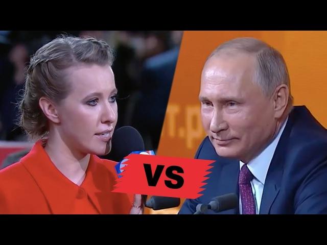 Собчак VS Путин: главный вопрос на пресс-конференции президента