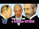 РАДЗИХОВСКИЙ Повар ПУТИНА Пригожин - не Да Винчи... SobiNews WhotorTV