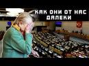 Как далеки от нас слуги народа - Зарплаты и пенсии депутатов 11/11/2017