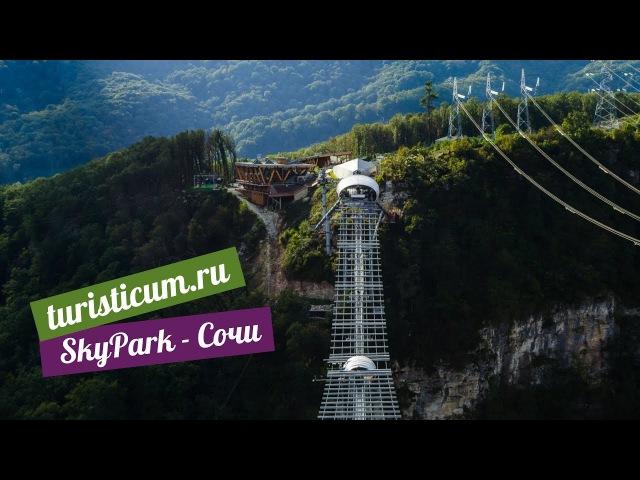 Скайпарк Сочи   Подвесной мост