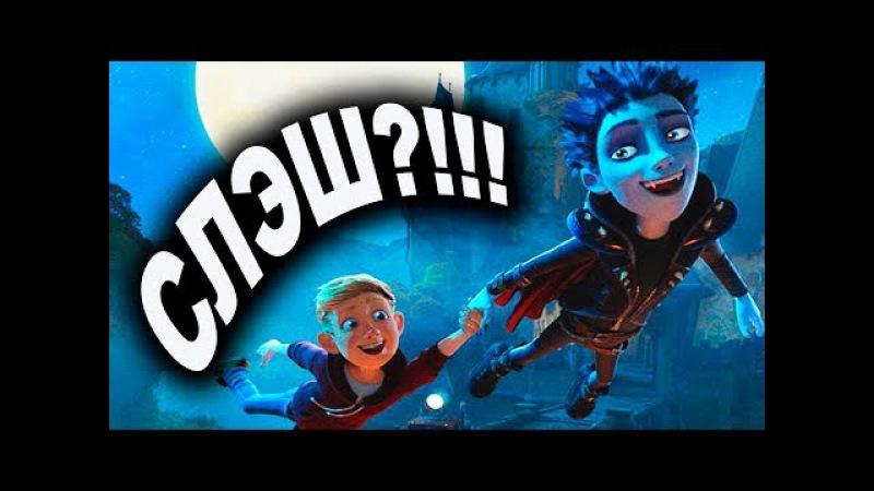 Мнение о трейлере мультфильма Маленький вампир 2017 || Слэш или показалось?! || L...