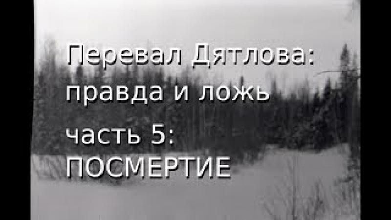 Перевал Дятлова правда и ложь ч 6 ПОСМЕРТИЕ