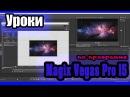 Vegas Pro 15 - Урок 1 Настройка проекта, рендера Sony Vegas Pro Сони Вегас Про 15, 14, 13
