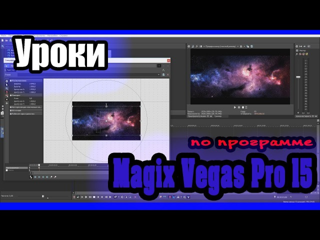 Magix Vegas Pro 15 - Урок 1 Настройка проекта, рендера | Sony Vegas Pro (Сони Вегас Про) 15, 14, 13