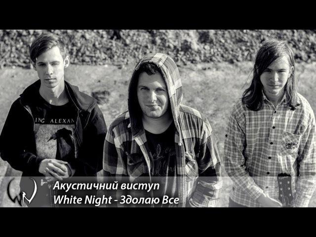 White Night - Здолаю Все (Акустичний виступ 01.10.2017р)