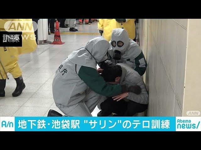 サリン事件を想定したテロ対策訓練 東京五輪に向け(18/03/16)