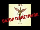 Обзор пластинок Nirvana - In Utero