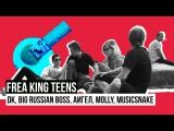 FREA KING TEENS BIG RUSSIAN BOSS, DK, АИГЕЛ, MOLLY, MUSICSNAKE