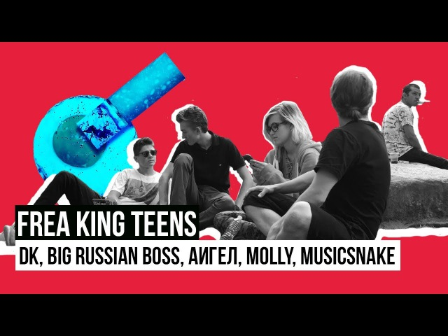 FREA KING TEENS: BIG RUSSIAN BOSS, DK, АИГЕЛ, MOLLY, MUSICSNAKE