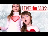 Home Alone movie Sisters Parody Funny Instructive and Learning Videos for Kids and Parents