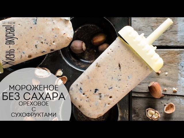 Рецепт - Мороженое без сахара, ореховое с сухофруктами 2018! Жить - Вкусно! Лучшие рецепты