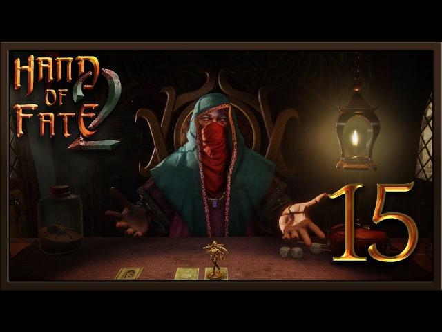 Hand of Fate 2 ★ 15: Повешенный (Начало)