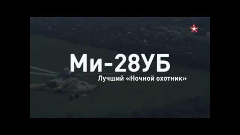 Лучший «Ночной охотник»: новейшая модификация вертолета Ми 28УБ за 60 секунд