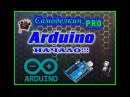 ARDUINO- Управление реле и светом ИК Пультом