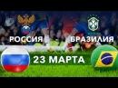 Футбол Россия Бразилия Товарищеский матч Прямая трансляция с А Неценко и Н Саприным