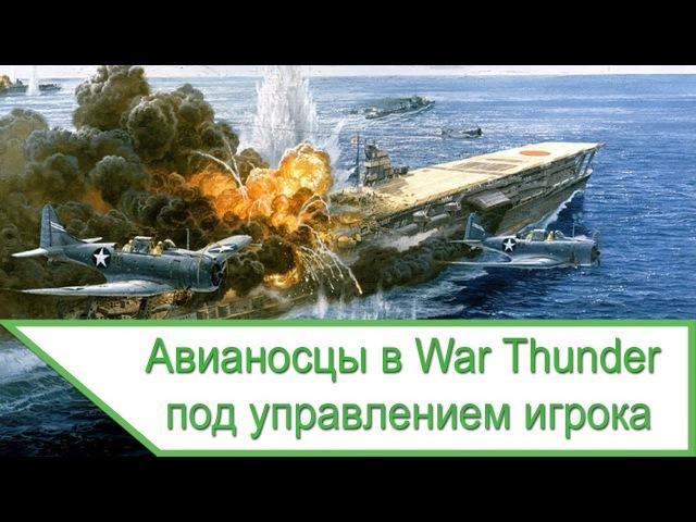Авианосцы в War Thunder - как сделать из игры стратегию
