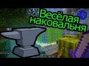 Minecraft (выживание в бутылке) - Веселая Наковальня