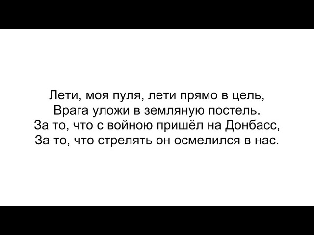 Матвей Дымов - Лети моя пуля