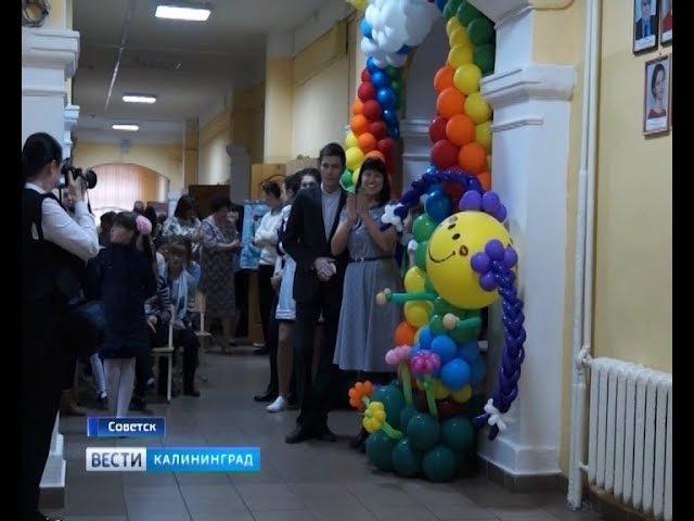 Старейшей школе Советска исполнилось 70 лет