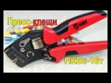 Пресс-клещи ПКВк-16т | Кримпер для обжима наконечников НШВИ | Обжим НШВИ