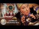 Прогнозы астрологов и экстрасенсов на 2018 год для России и Украины...