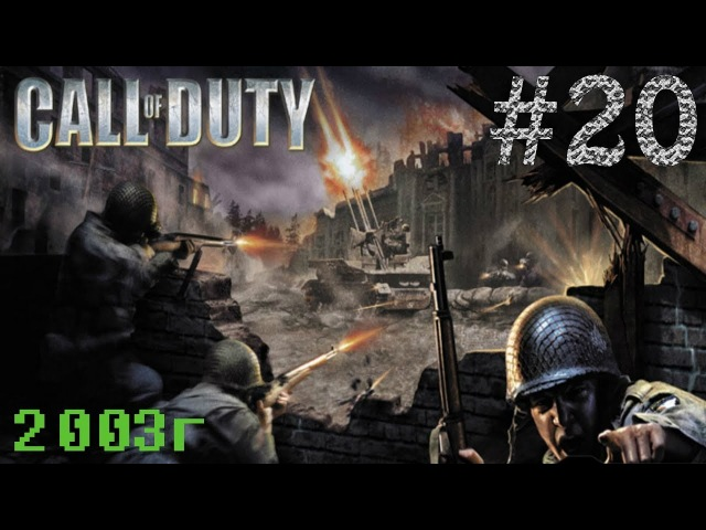 Call of Duty 1 (2003г) Прохождение На русском Без комментариев 20 Варшава » Freewka.com - Смотреть онлайн в хорощем качестве