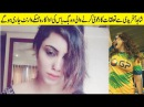 Shahid Afridi Se Taluqat Ka Dawa Karne Wali Wo Bigboss Ki Actress Jis Ka Warant Jari Ho Gay 2018