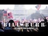 Билл Бёрр (Bill Burr) - Президентские выборы