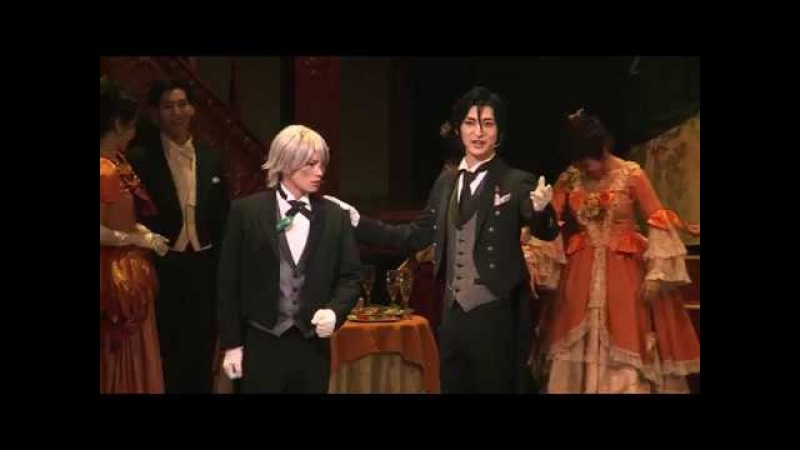 『ミュージカル「黒執事」-Tango on the Campania-』ダイジェスト映像
