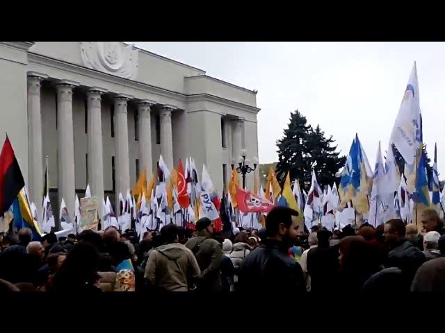 Митинг под Верховной Радой 17.10
