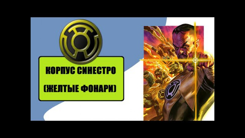 Корпус Синестро Комикс Гайд 4