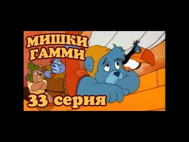 Приключения Мишек Гамми.33 серия( За морями, за горами)
