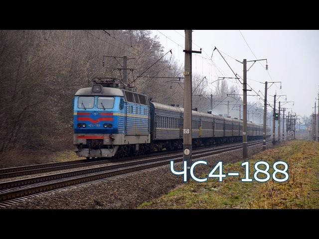 ЧС4-188 (КВР) | № 46 Ужгород - Лисичанск
