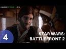 Игрофильм Star Wars Battlefront 2. Часть 4.
